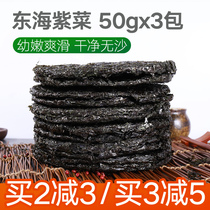 Donghai laver 50g*3 bag wild laver sand free Sea Moss ningbo specialty dry dried skirt with seasoning