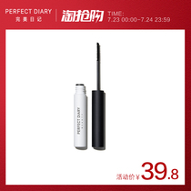 Perfect diary mascara waterproof fiber long curling is not easy to blooming long-lasting fine natural fine brush head genuine