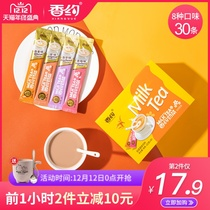 Meet fragrant about milk tea powder bag 22g * 30 loaded original milk coffee flavor Taro brewed instant brewed