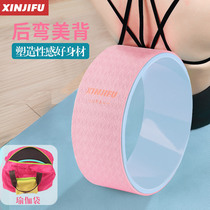 Yoga wheel back bend artifact yoga equipment Pilates ring thin back thin shoulder yoga ring open back auxiliary yoga wheel female