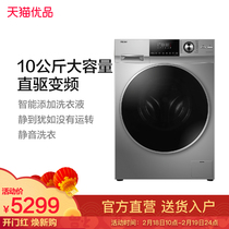 Haier Haier EG10014HBD979U1 10 kg direct drive variable frequency washing and drying all-in-one drum washing machine