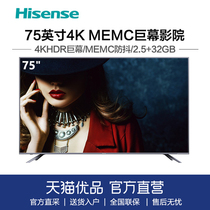 Hisense Hisense HZ75E5A 75 inch 4K HD intelligent network flat panel LCD TV