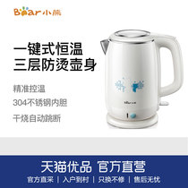 Bear Bear zdh-A15F1 electric kettle household thermostat kettle 60 degree insulation stainless steel kettle