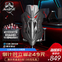 Autofull proud wind gaming chair Gaming Chair home comfortable gaming chair computer chair gaming chair