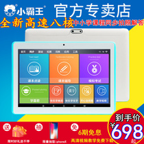 Small fighter Learning Machine eight nuclear student tablet PC childrens Primary School junior high school English 9 homework textbooks synchronous teacher guide video early education machine student Computer Point reading tutor