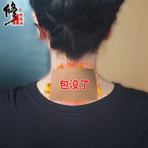 Go to the rich package to eliminate the paste to clear the neck artifact moxibustion hot drum bag shoulder neck pain correction cervical spine plaster