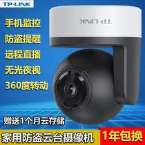 New United TP-LINK Wireless Camera wifi smart network mobile phone remote monitor HD package