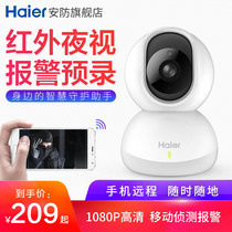 Haier smart camera wireless camera cloud desktop network HD mobile phone wifi home panoramic surveillance 22B.