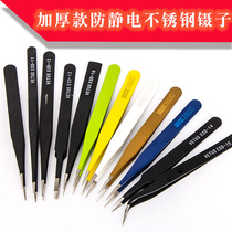 Tweezers anti-static tweezers fine tip thick stainless steel tip elbow variety of colors phone repair tools electronic