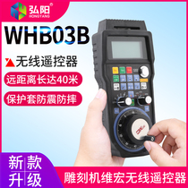 Engraving machine wireless hand wheel micro macro control card handle WHB03B electronic hand wheel remote control engraving machine accessories