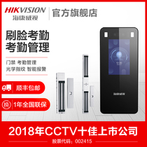 Hikvision face recognition access control system time attendance machine brush face automatic door one machine WIFI management company employees commuting face instead of punch punch machine sign brush face open glass door