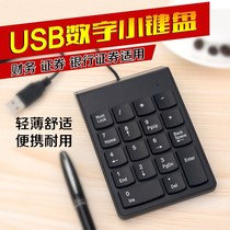 Portable mini financial accounting dedicated wired numeric keypad external desktop laptop universal