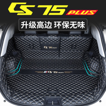 Suitable for 2020 Changan CS75Plus trunk mat surrounded by 19 cs75 modified special tail box mat