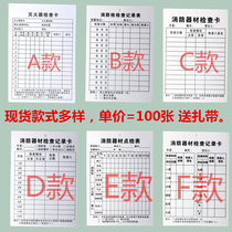 Double-sided fire extinguisher check card fire equipment inspection card fire hydrant maintenance record card 100 available 2 years