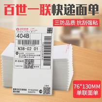 Baishi Express single-print paper 3 inch electronic surface single thermal paper express single small-sided single pass round pass one-way express single paper 76 x 130.