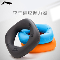 Li Ning grip male finger force training rehabilitation grip Ball womens finger fitness equipment silicone grip ring