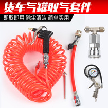 Truck trailer car blowing dust gun blowing gun gas tank truck to take the trachea to take the valve three-way connector gun