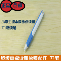 Backgammon point reading machine T1 primary school textbooks synchronous t900 e universal wireless point reading pen original panel accessories