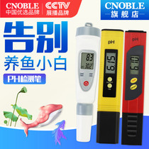PH test pen value detector high-precision portable aquarium aquarium water quality PH pen industrial ph meter