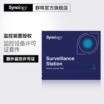 Synology Synology camera authorization code monitoring license DeviceLicensePack serial number