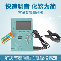 Little angel MUSEDO wonderful multi MT-31Z three-in-one guzheng tuner guzheng tuner