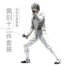 Fencing clothing sabre fencing suit fencing equipment children adult beginner 12 sets