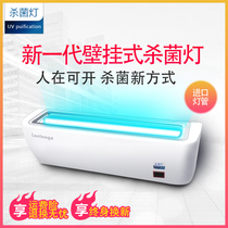 Philips UV disinfection lamp household sterilization mites kindergarten commercial sterilization bedroom wall-mounted restaurant