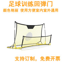 Rebound double-sided football rebound net training equipment goal practice removable ball net bounce open net