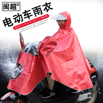 Min Super electric vehicle raincoat big brim poncho Rain gear single applies to calf N1 N1s M1 m+ U1