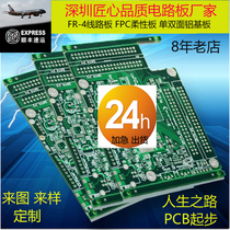 Expedited 24pcb proofing printed circuit board production circuit board custom copy board smt patch processing welded steel mesh