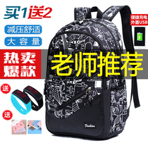 Schoolbag male fashion trend Junior High School High School students schoolbag primary school ins Super fire backpack travel large capacity