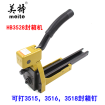 Original Meijia Meite HB3518 manual sealing machine sealing box nail gun carton Sealing Machine