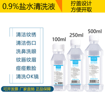Sea salt water cleaning liquid embroidery Beauty special wash nose and eyes eyebrow bleaching lip medical 500 250 100ml