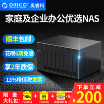 Orico enterprise NAS enclosures storage home network storage RAID enclosures raid personal private cloud storage servers bandwidth sharing devices