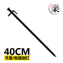 Outdoor 40cm tent nail mountaineering camping bold lengthened Steel Sky Nail beach snow Ding single root