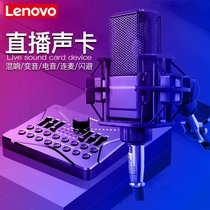 Lenovo uc02 live equipment a full set of sound card singing mobile phone dedicated network Red Anchor microphone set fast hand microphone Universal K song artifact home Lolita royal sister tone computer desktop even wheat