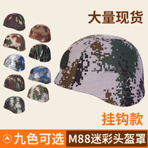 Kevlar helmet cover M88 tactical helmet jungle camouflage cap cover cloth cover