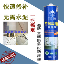 Shield solid tile glue strong adhesive instead of cement sticky tile PVC stone repair hollowing off cracking