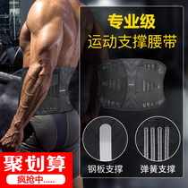 Professional fitness belt waist squat hard pull exercise training equipment breathable waist female abdomen strength Weightlifting Men