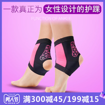 Ankle ankle Sports Anti-sprain ankle fixed ankle protection joint protective equipment professional bandage summer thin section
