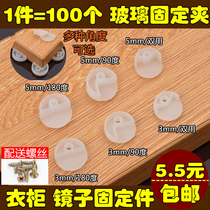 Wardrobe door plastic glass buckle glass nail mirror nail mirror fixings decorative nail plastic glass clip