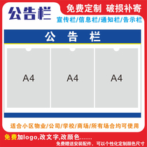 Community property bulletin board PVC Acrylic company propaganda board notice board notice board information posting column display