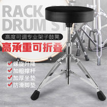Drum stool rack drum stool jazz drum stool guzheng children adult adjustable lift folding bold high