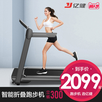 Ejian Elf S6 home 61cm grand runner AI intelligent shock-absorbing knee small convenient folding treadmill.