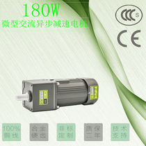 180W micro AC asynchronous gear fixed speed reduction motor reversible control brake motor 220V380V