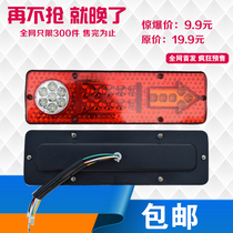 12V electric car three wheel motorcycle LED universal one brake driving steering reversing rear tail light assy