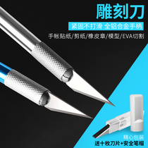 Paper cut knife hand rubber stamp carving knife student with the art pen knife shaking tone plastic carving diy hand knife