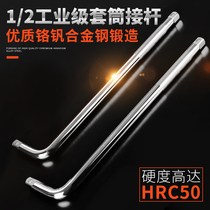 Socket wrench socket lengthened curved bar straight bar big fly small fly in the fly 1 2-pole auto repair wrench extension tool