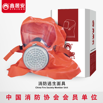 (Xin Juan _ fire self-help breathing apparatus) fire escape mask anti-smoke mask home 3C certification
