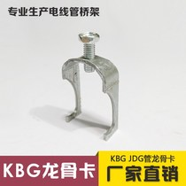 u-shaped keel card tube card 20 connector hook new 32 clip Line Tube buckle fixed accessories screw elevator